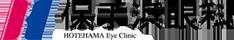尾道市保手浜眼科|飛蚊症・網膜剥離の方へオススメ